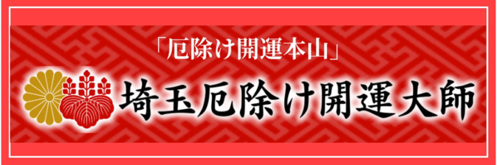 埼玉厄除け開運大師・龍泉寺